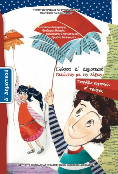 Σχολικό Βιβλίο Γλώσσα Δ  Δημοτικού a6dcfe8a00d