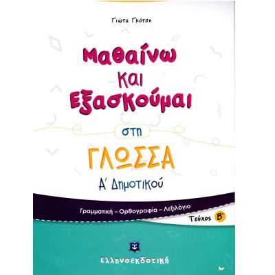 Μαθαίνω και Εξασκούμαι στη Γλώσσα Α΄Δημοτικού B΄τεύχος  d8ff516daba