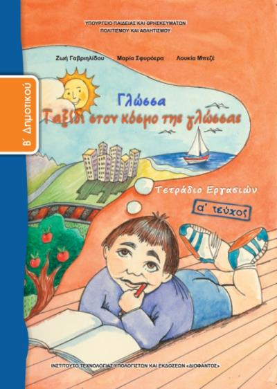 Σχολικό Βιβλίο Γλώσσα Β  Δημοτικού 83517c042bd